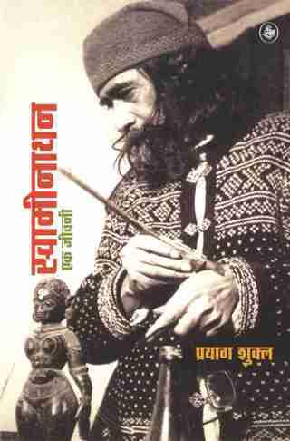 Swaminathan : Ek Jeewani