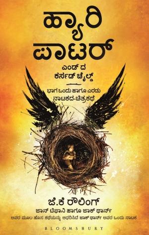 Harry Potter Hagu Shapagrasta Magu (Kannada)