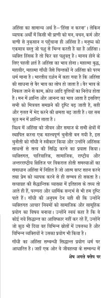Gandhi Ki Ahimsa Drishti