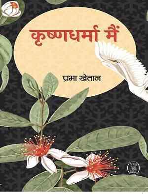 Kirishnadharma Main