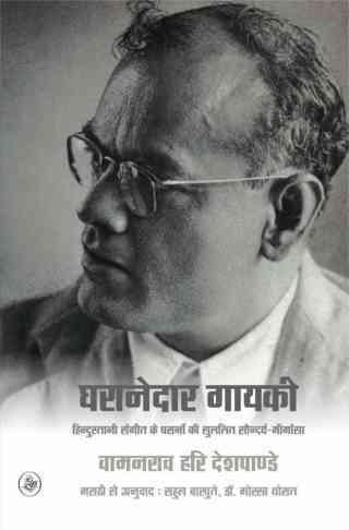Gharanedar Gayaki : Hindustani Sangeet Ke Gharane Ki Sulalit Saundarya-Meemansa
