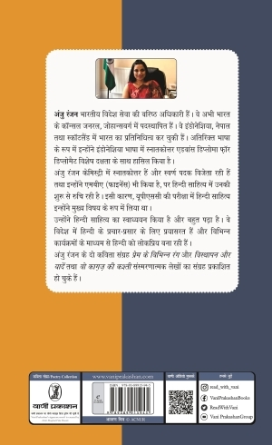 Visthapan Aur Yaaden