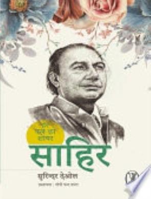 Har Pal Ka Shayar : Sahir