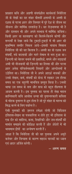 Patna Diary