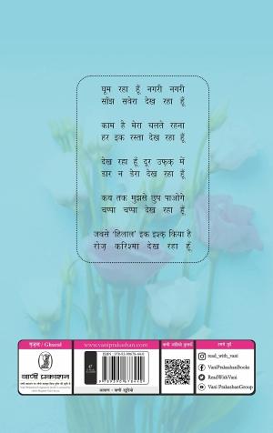 Pyar Ki Boli Bol