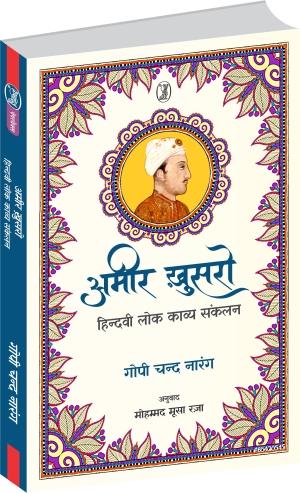 Ameer Khusro : Hindavi Lok Kavya Sankalan